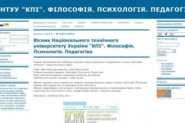 (Українська) Оновлено сайт Вісника НТУУ «КПІ»: Філософія. Психологія. Педагогіка.