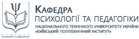 """Кафедра психології та педагогіки ФСП НТУУ """"КПІ"""""""