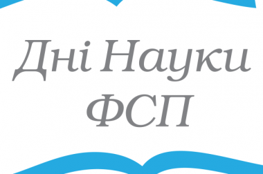 (Українська) Дні науки ФСП 2016