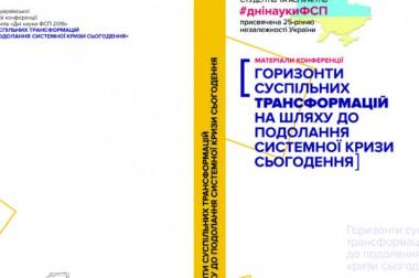 (Українська) Збірник матеріалів конференції «ДНІ НАУКИ ФСП 2016»