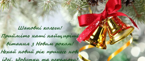 (Українська) Вітання з Новим  роком та Різдвом Христовим!