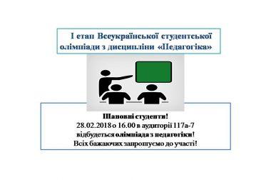 (Українська) І етап Всеукраїнської студентської олімпіади з дисципліни «Педагогіка»