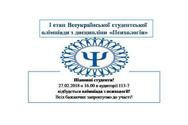 І етап Всеукраїнської студентської олімпіади з дисципліни «Психологія»