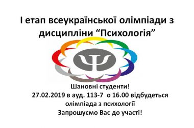 (Українська) Олімпіада!