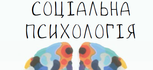 "The e-textbook ""Social Psychology"" was prepared by the staff of the Department of Psychology and Pedagogy FSP"
