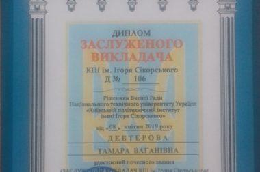 Поздравляем Тамару Вагановну Девтерову с присвоением звания «Заслуженного преподавателя КПИ им. Игоря Сикорского»! Желаем успехов и новых достижений!