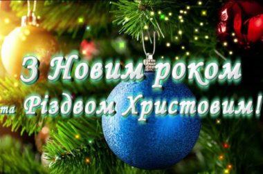 Вітаємо з Новорічними святами!