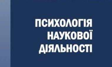 (Українська) Щойно з друку монографія!