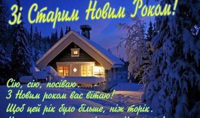 Поздравляем со Старым Новым Годом!
