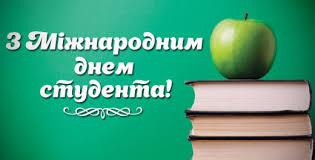 Вітаємо з Міжнародним Днем Студента! З Днем Тетяни!