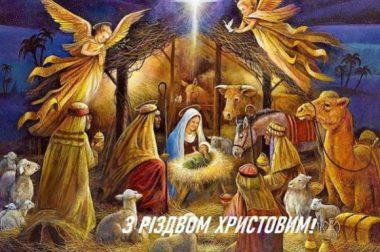 З Різдвом Христовим! Миру, злагоди і благополуччя!