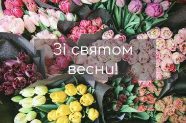 Зі святом 8 березня! Ніжності, краси, любові!
