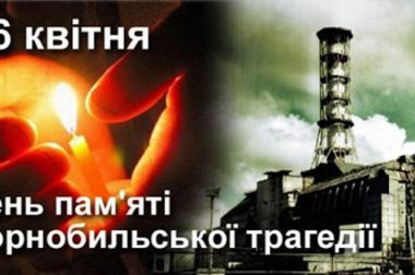 April 26 – Day of the Chernobyl tragedy and the International Day of Remembrance for the Victims of Radiation Accidents and Disasters