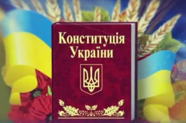 Round table. 25th anniversary of the Constitution of Ukraine