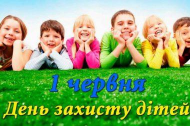 International Children's Day!