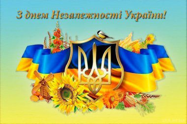 Congratulations on the 30th anniversary of Ukraine's Independence!