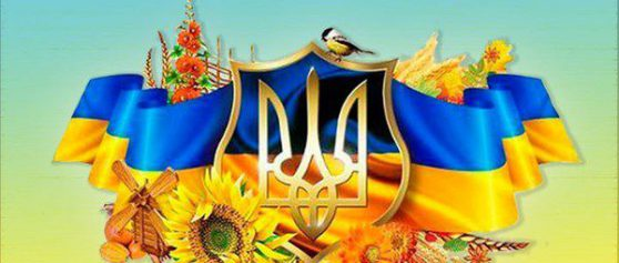 Поздравляем с 30-й годовщиной Независимости Украины!