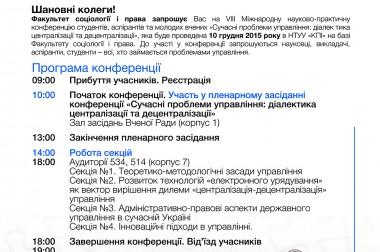 (Українська) Відбудеться VIIІ Міжнародна науково-практична конференція студентів, аспірантів та молодих вчених