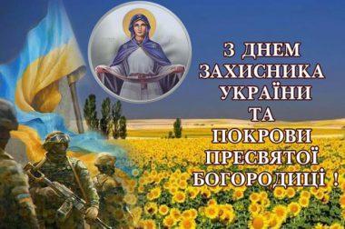 Вітаємо з Днем захисника України, Днем українського козацтва та святом Покрови Пресвятої Богородиці!