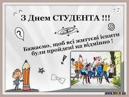 (Українська) Вітаємо з міжнародним Днем Студента!