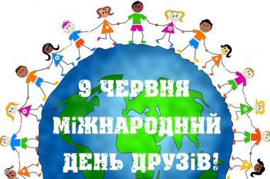 Міжнародний день Друзів!